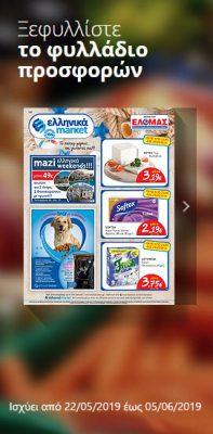 2502d4a7de3 Ελληνικά Μάρκετ – Σούπερ Μάρκετ