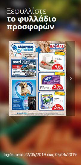 4473c478121 Ελληνικά Μάρκετ – Σούπερ Μάρκετ